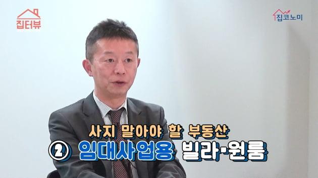 [집코노미TV] 일본인이 말하는 日 부동산 ②…당장 팔아야 할 3가지는