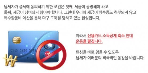 '신용카드 소득공제 축소 반대 서명운동'을 진행 중인 한국납세자연맹