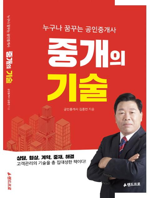 김종언 공인중개사, '중개의 기술' 책 펴내