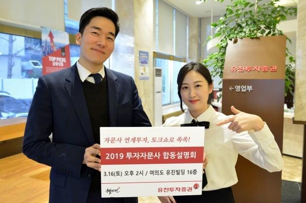 유진투자증권, '2019 투자자문사 합동설명회' 개최