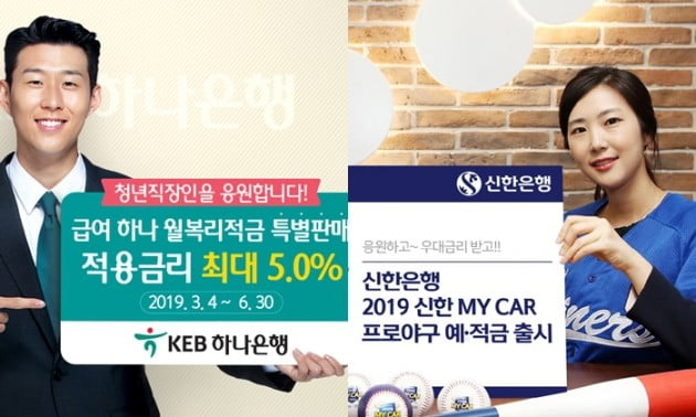 새봄, 종잣돈 모아볼까…금융권 고금리 저축상품 '봇물'