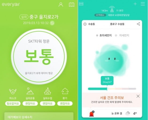 SKT의 미세먼지 알림 앱(응용프로그램) 에브리에어(왼쪽)과 KT의 에어맵코리아 앱 첫 화면/사진=앱 각각 캡처