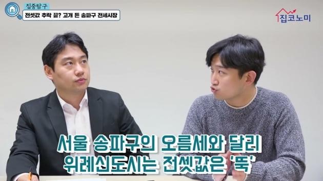 [집코노미TV] 3개월밖에 못 간 헬리오시티 '입주 충격'…위례만 초토화