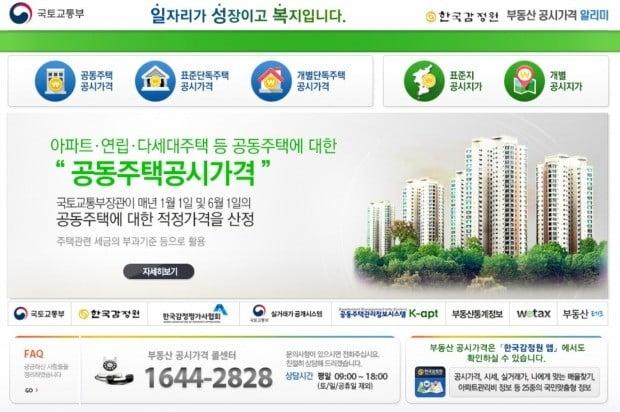 국토교통부 부동산 공시가격 알리미 홈페이지에서 2019년 개별공시지가 조회가 가능하다.