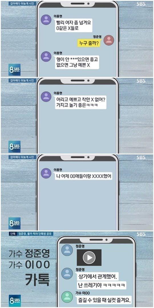 FNC엔터테인먼트 이종현 /사진=SBS 방송화면 캡처