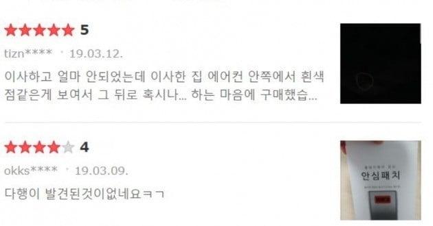 [이슈+] 정준영 트라우마가 불러온 씁쓸한 호황…몰카 방지 용품 매출↑