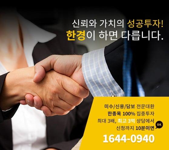 """【3.9%의 투자포인트】""""드디어 떴다!! 연 3.9% 최저 금리로, 자금력 고민 끝!!"""""""