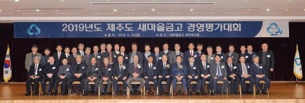 새마을금고, 2019년도 전국 경영평가 대회 개최