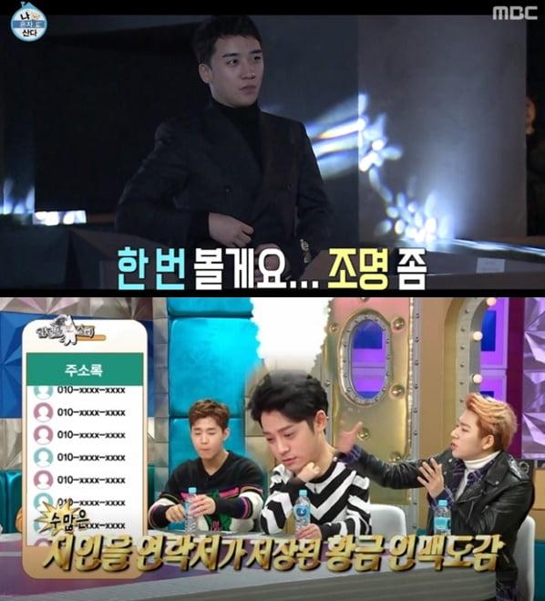 '나혼자산다' 승리, '라디오스타' 정준영 황금폰 /사진=MBC 방송화면 캡처