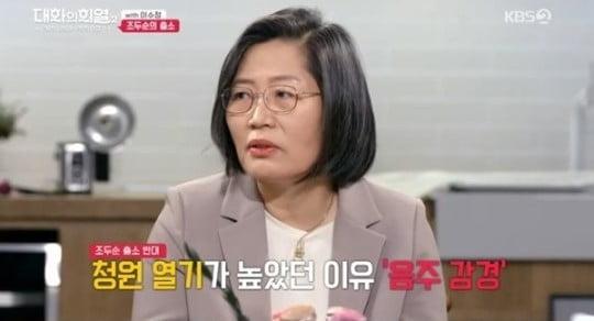 범죄심리학자 이수정/사진=KBS 2TV '대화의 희열' 방송화면 캡처
