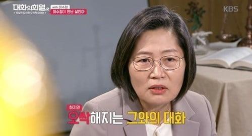 /사진=KBS 2TV '대화의 희열2' 방송화면 캡처
