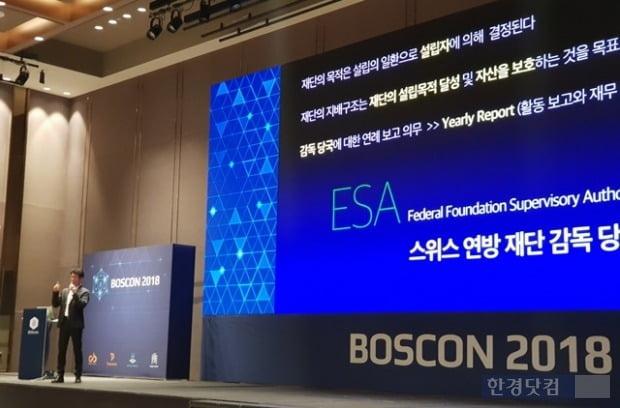 지난해 12월 열린 보스콘 2018에서 김인한 이사가 재단의 입장을 밝히고 있다.