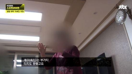 이희진 부모/사진=JTBC '스포트라이트 캡처'