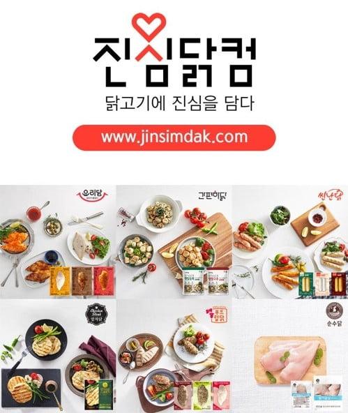 마니커, 닭가슴살 쇼핑몰 '진심닭컴' 오픈
