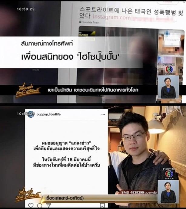 '버닝썬' 태국인 VIP/사진=태국 방송 영상 캡처