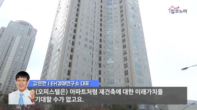 [집코노미TV] 손담비 깡통전세 피해 막으려 경매 받았다 혼쭐 ②