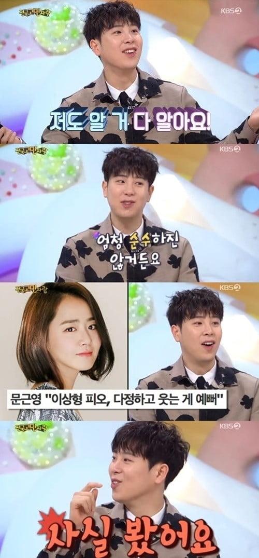 '안녕하세요' 피오 /사진=KBS2 방송화면 캡처