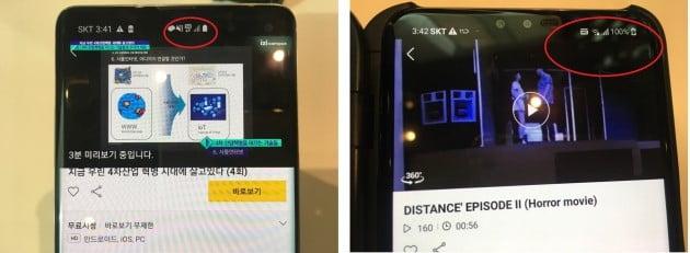 5G로 구동되는 갤럭시S10 5G(왼쪽)과 아직 LTE 와이파이로 잡히는 LG V50씽큐/사진=최수진 기자