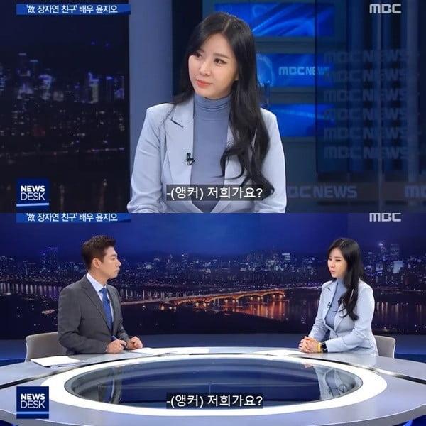 왕종명 앵커, 윤지오/사진=MBC '뉴스데스크' 영상 캡처