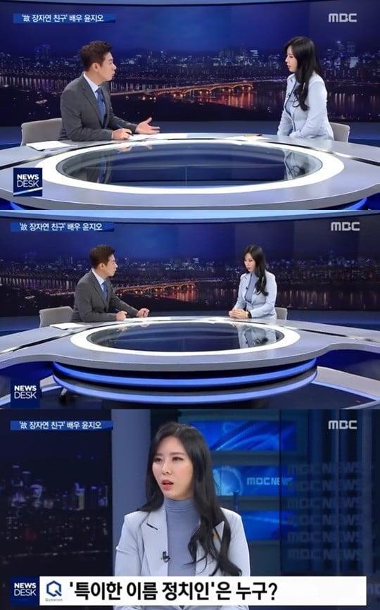 '뉴스데스크' 왕종명, 윤지오 /사진=MBC 방송화면 캡처