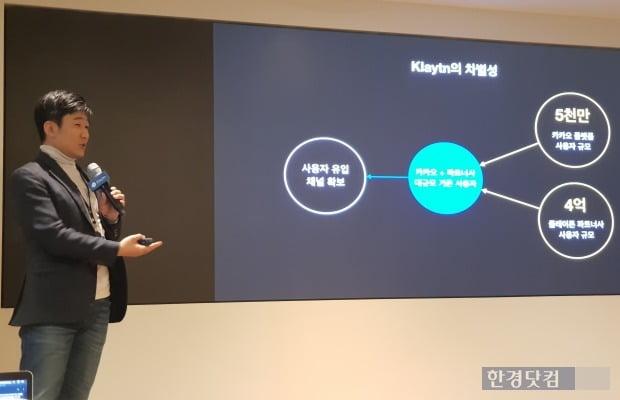 한재선 그라운드X 대표가 클레이튼 사용자 유입 채널 확보 방안을 설명하고 있다.