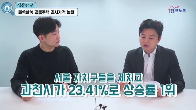 [집코노미TV] 노·도·강, 금·관·구 공시가도 껑충…거래절벽 장기화 될 듯