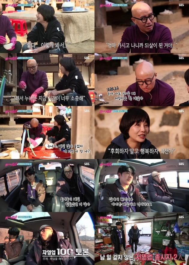 '불타는 청춘' 홍석천 김혜림 김부용