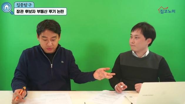 [집코노미TV] 장관 후보자들의 초절정 부동산 투자법