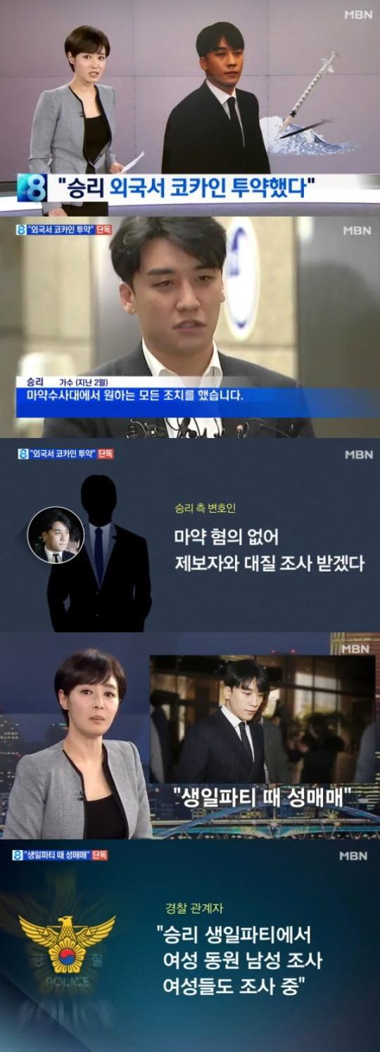 승리 성매매 알선 혐의 /사진=MBN 방송화면 캡처