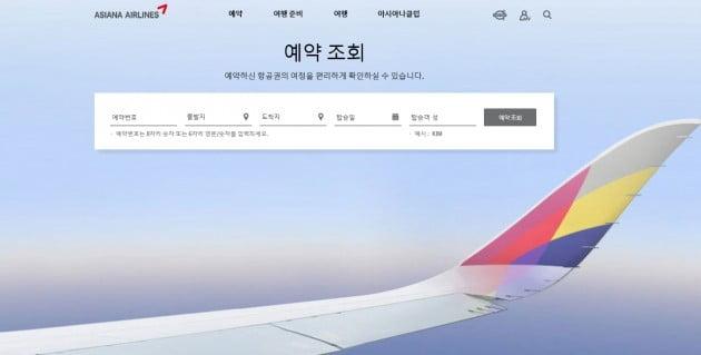 아시아나항공, 감사의견 '한정'…향후 절차는