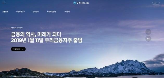 우리금융·아난티, 대주주 물량 '블록딜'