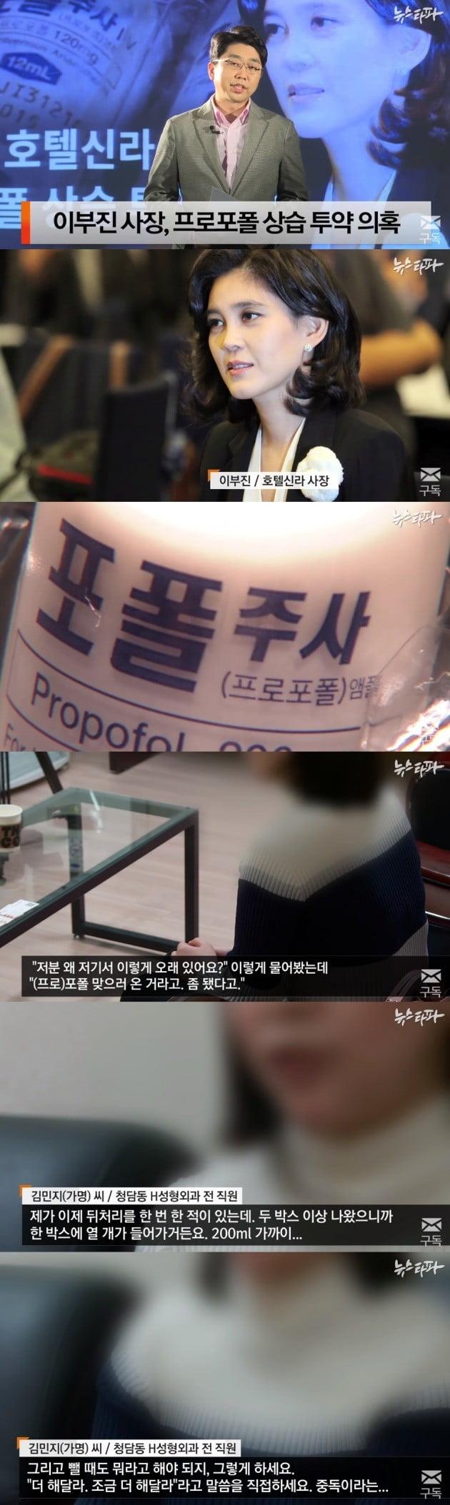 이부진 프로포폴 상습 투약 의혹 /사진=뉴스타파 유튜브 채널