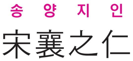 [신동열의 고사성어 읽기] 송양지인 (宋 襄 之 仁)