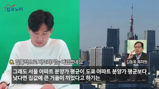 [집코노미TV] 日 도쿄도 제쳐 버린 미친 서울 집값?