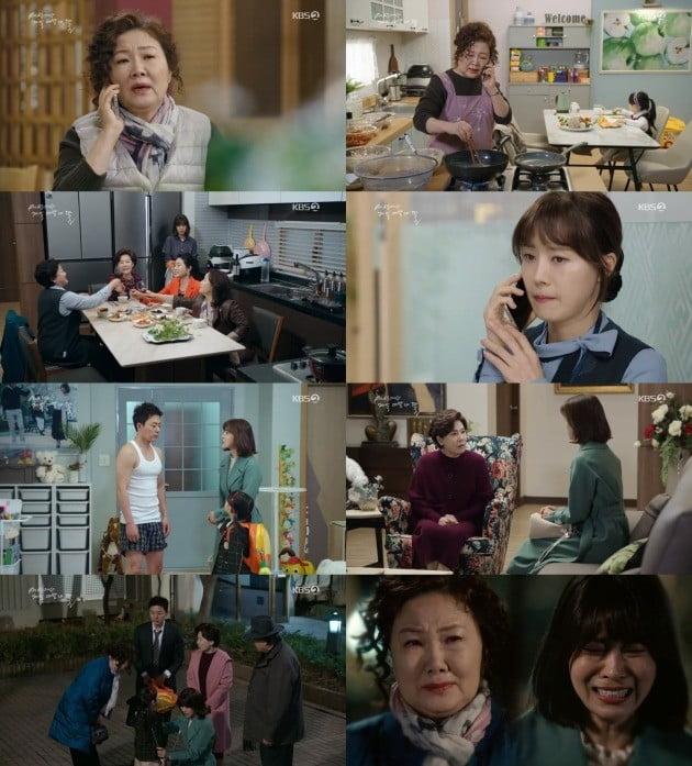 '세상에서 제일 예쁜 내 딸'  /사진= KBS 2TV