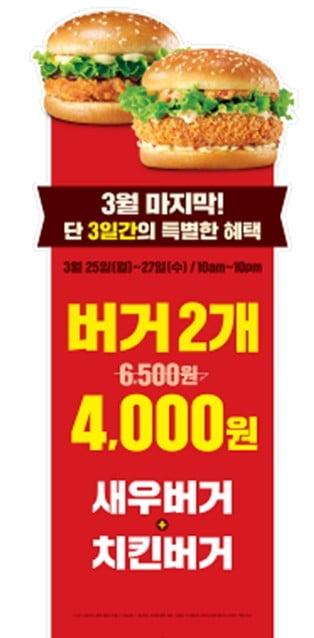 """롯데리아 """"새우+치킨버거 2개가 4000원""""…25일부터 3일간"""