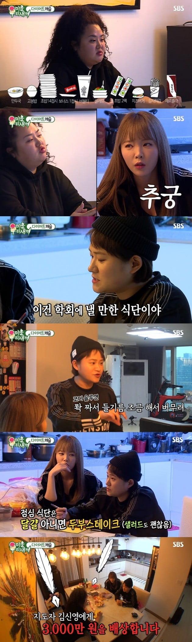 '미운우리새끼' 김신영 다이어트 비법 공개  /사진=SBS