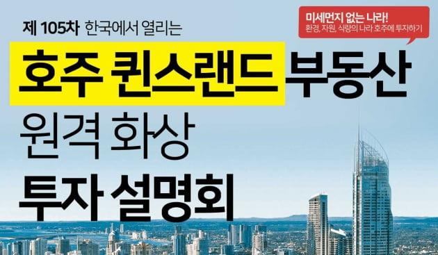 호주 부동산 화상 투자 설명회, 오는 4월17일 개최