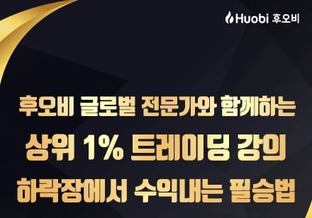 후오비 코리아, 가상화폐 퀀트 투자·트레이딩 강의 개최