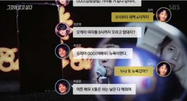 23일 SBS '그것이 알고싶다'가 공개한 카카오톡 대화. [사진 SBS 방송 캡처]