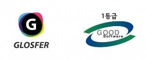 글로스퍼 '블록체인기반 제안평가시스템' GS인증 1등급 획득