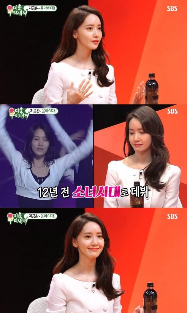 '미운우리새끼' 윤아 성형설 /사진=한경DB, SBS