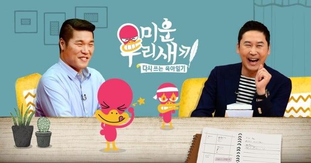 /사진=SBS '미운우리새끼' 공식 홈페이지