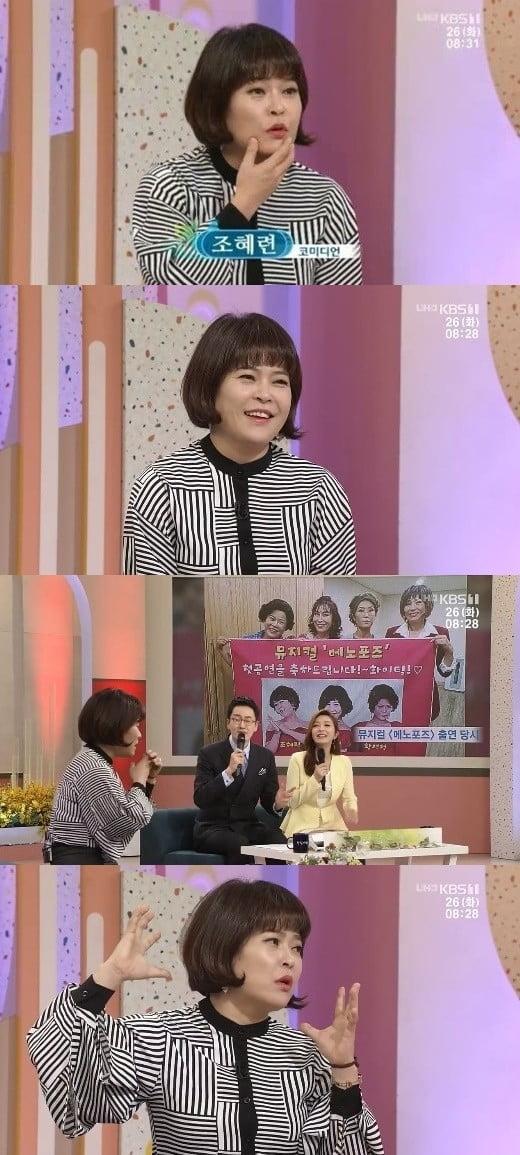 '아침마당' 조혜련, 류필립 /사진=KBS1 방송화면 캡처
