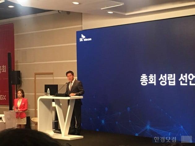 박정호 SKT 사장이 26일 오전 서울 을지로 SKT 본사 4층에서 열린 주주총회에서 총회 성립 선언을 하고 있다.