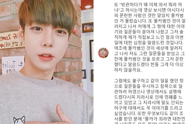 강혁민 정준영 사생활 폭로 해명 /사진=인스타그램 캡쳐