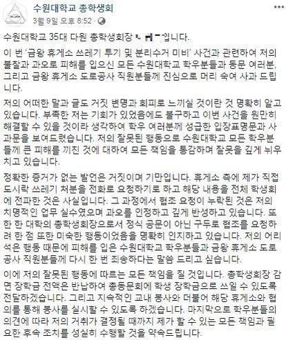 수원대학교 총학생회 2차 공식해명