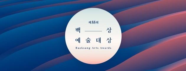 제55회 백상예술대상 5월 1일 개최 /사진=JTBC 제공