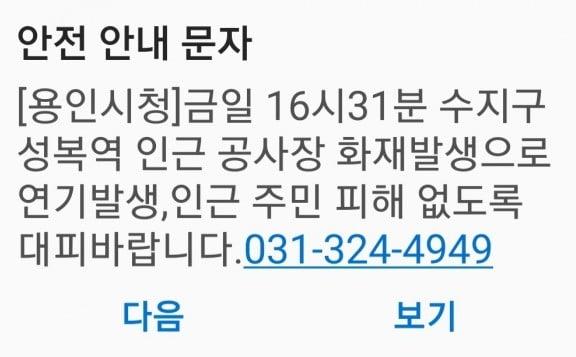 용인시 재난 문자 /사진=한경DB