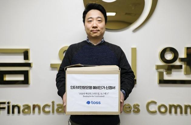 """토스뱅크, 제3인터넷은행 예비인가 신청…""""챌린저뱅크 모델 추진""""(사진=토스 제공)"""
